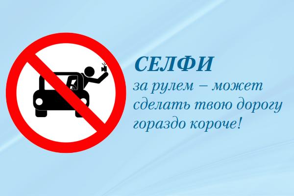 Safe Selfies - Don't Believe the Propadanda 01