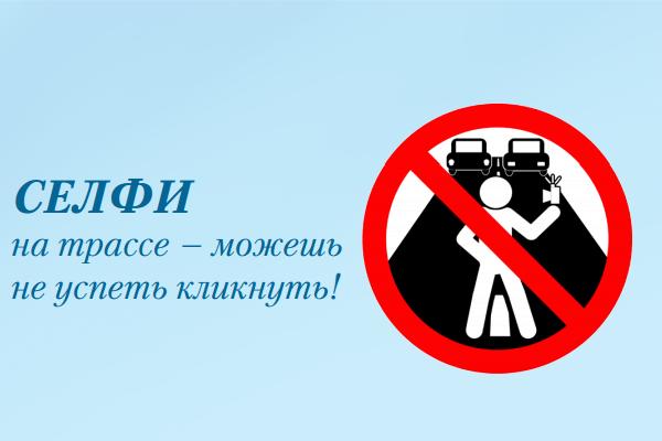 Safe Selfies - Don't Believe the Propadanda 02