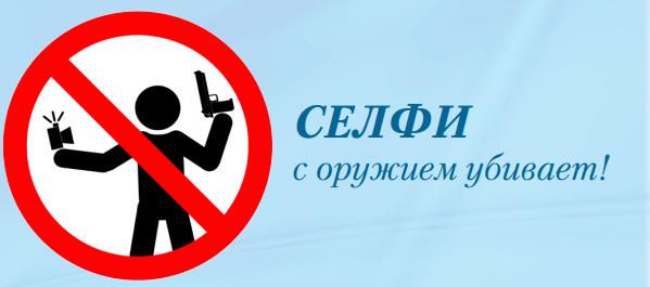 Safe Selfies - Don't Believe the Propadanda 04