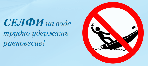 Safe Selfies - Don't Believe the Propadanda 06