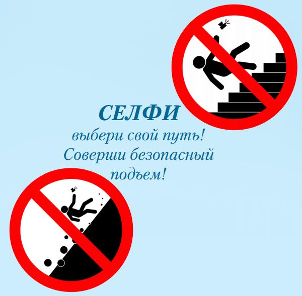 Safe Selfies - Don't Believe the Propadanda 10